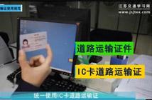 如何正确使用IC卡道路运输证