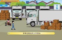 货物运输站场的预见性驾驶