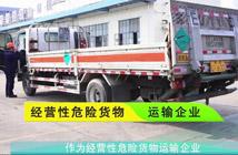 道路危险货物运输的托运及承运