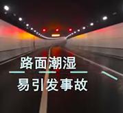 """长深高速南平段""""3 • 27""""特大交通事故"""
