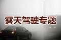 雾天manbetx官网app专题