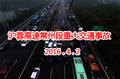 沪蓉高速常州段重大交通事故