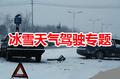 冰雪天气manbetx官网app专题
