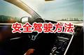 春节安全manbetx官网app方法
