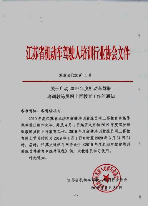 苏驾协【2019】1号教练员再教育通知(盖章)_页面_1