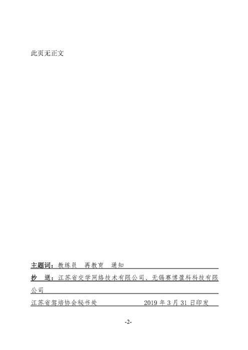 苏驾协【2019】1号教练员再教育通知(盖章)_页面_2