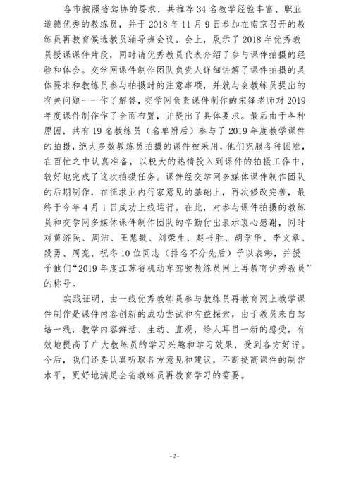 苏驾协【2019】2号江苏省教练员网上再教育课件制作情况通报(盖章)_页面_2