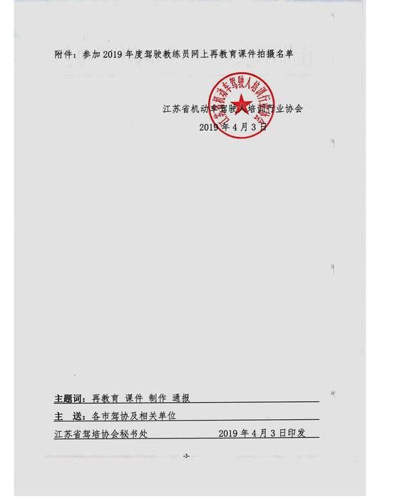苏驾协【2019】2号江苏省教练员网上再教育课件制作情况通报(盖章)_页面_3