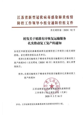 苏交通防指〔2020〕92号转发关于精准有序恢复运输服务扎实推动复工复产的通知(1)