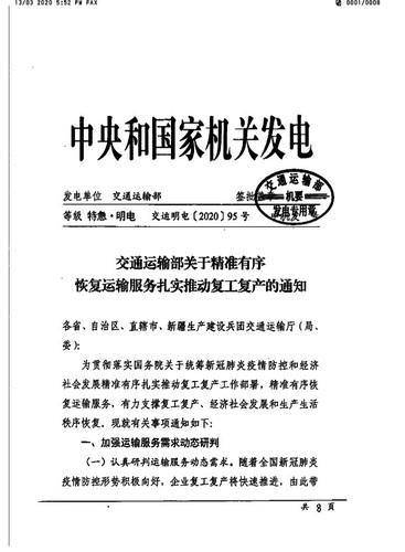 苏交通防指〔2020〕92号转发关于精准有序恢复运输服务扎实推动复工复产的通知(2)