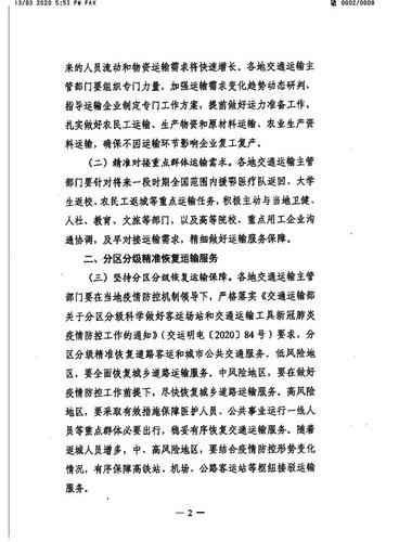 苏交通防指〔2020〕92号转发关于精准有序恢复运输服务扎实推动复工复产的通知(3)