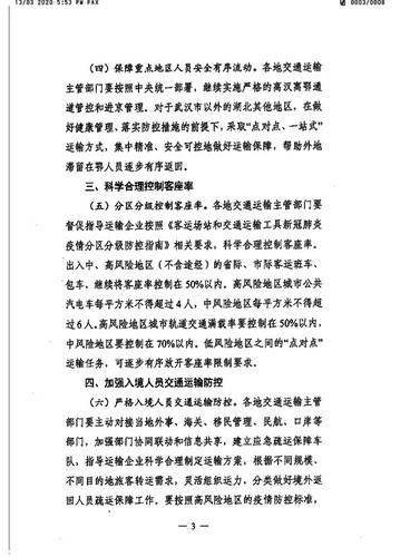 苏交通防指〔2020〕92号转发关于精准有序恢复运输服务扎实推动复工复产的通知(4)
