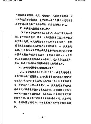 苏交通防指〔2020〕92号转发关于精准有序恢复运输服务扎实推动复工复产的通知(5)