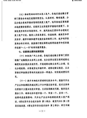 苏交通防指〔2020〕92号转发关于精准有序恢复运输服务扎实推动复工复产的通知(6)