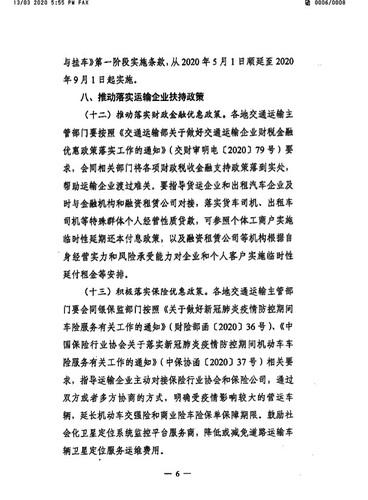苏交通防指〔2020〕92号转发关于精准有序恢复运输服务扎实推动复工复产的通知(7)