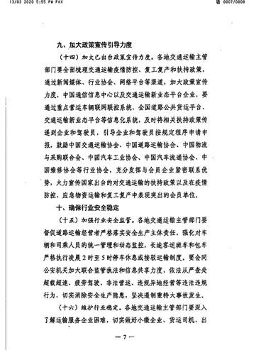 苏交通防指〔2020〕92号转发关于精准有序恢复运输服务扎实推动复工复产的通知(8)
