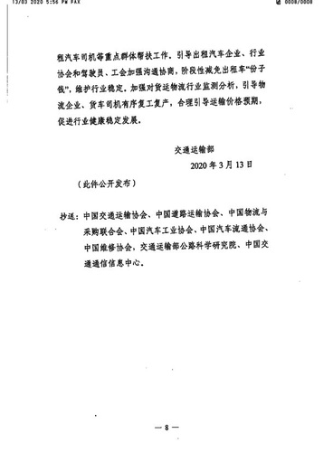 苏交通防指〔2020〕92号转发关于精准有序恢复运输服务扎实推动复工复产的通知(9)