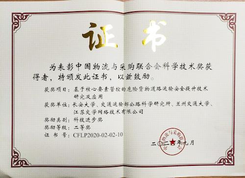 """""""中物联""""科技进步二等奖证书"""